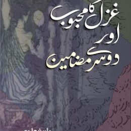 Ghazal Ka Majboob Aur Dusre Mazameen