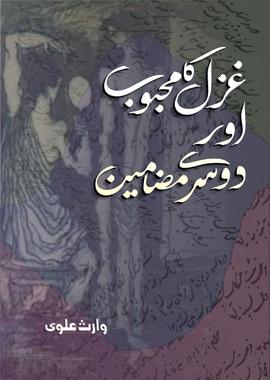 Ghazal Ka Majboob Aur Dusre Mazameen – غزل کا محبوب اور دوسرے مضامین