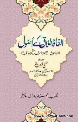 Alfaz e Talaq Ke Usool – الفاظ طلاق کے اصول