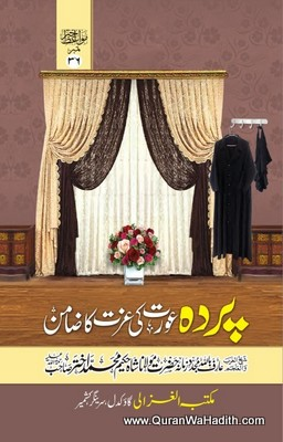 Pardah Aurat Ki Izzat Ka Daman – پردہ عورت کی عزت کا ضامن
