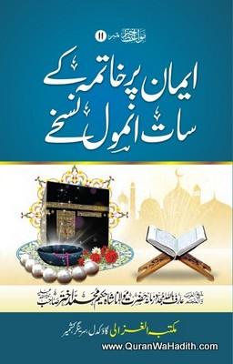 Iman Par Khatme Ke Saat Anmol Nuskhe – اپمان  پر خاتمہ کے سات انمول  نسخے