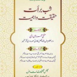 Shabe Barat Haqeeqat Wa Ahmiyat