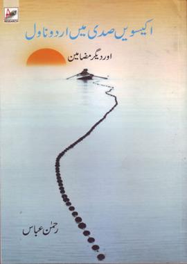 Ikkisvi Sadi Me Urdu Novel Aur Deegar Mazameen, اکیسویں صدی میں اردو ناول