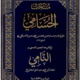 Muntakhab Al Hasami Sharah Al Naami