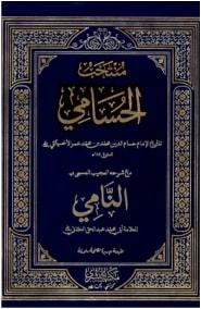 Muntakhab Al Hasami Sharah Al Naami, منتخب الحسامي شرح النامي