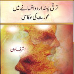 Tarakki Pasand Urdu Afsane Me Aurat Ki Akasi