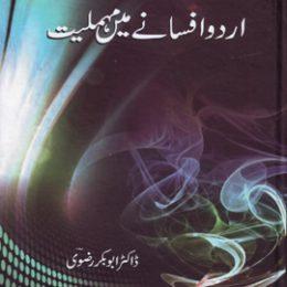 Urdu Afsane Me Mahmaliyat
