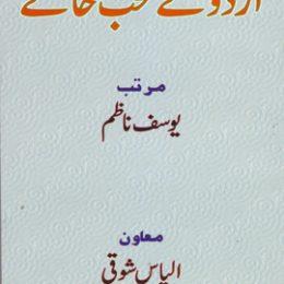 Urdu Ke Muntakhab Khake