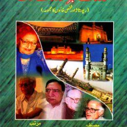 Urdu Ke Shahar Urdu Ke Log