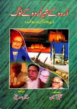 Urdu Ke Shahar Urdu Ke Log – اردو کے شہر اردو کے لوگ