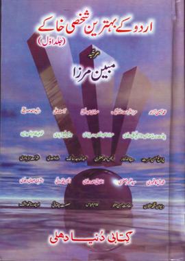 Urdu Ki Behtareen Shakhsi Khake 3 Vols – اردو کی بہترین شخصی خاکے