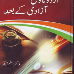 Urdu Novel Azadi Ke Bad