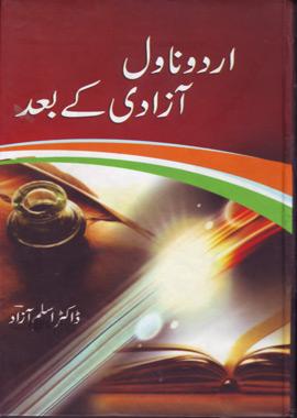Urdu Novel Azadi Ke Bad – اردو ناول آزادی کے بعد