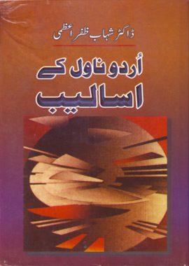 Urdu Novelo Ke Asaleeb