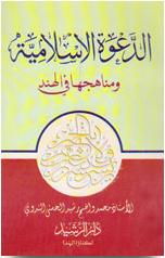 الدعوة الإسلامية و مناهجها في الهند – Al Dawat Al Islamiah Wa Minhajaha Fi Al Hind
