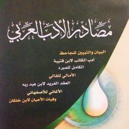 مصادر الأدب العربي
