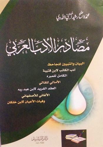 Masadir Al Adab Al Arabi – مصادر الأدب العربي