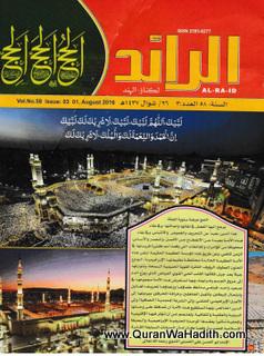Al Raid Magazine – مجلة الرائد