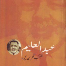 Abdul Alim Muntakhab Tahreere