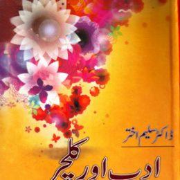 Adab Aur Culture