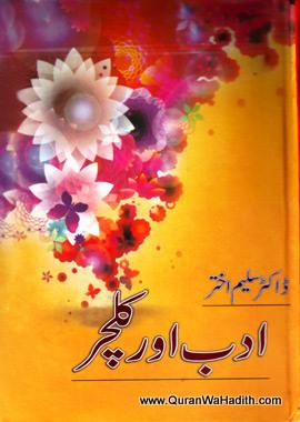 Adab Aur Culture, ادب اور کلچر
