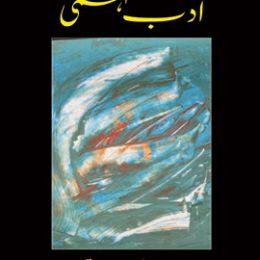 Adab Fehmi