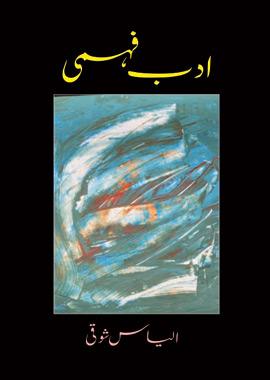 Adab Fehmi – ادب فہمی
