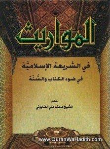 Al Mawaris Fi Al Sharia Al Islamia