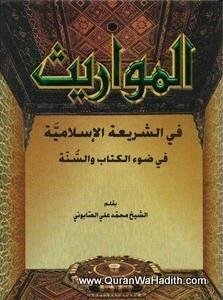 Al Mawaris Fi Al Sharia Al Islamia – المواريث في الشريعة الإسلامية