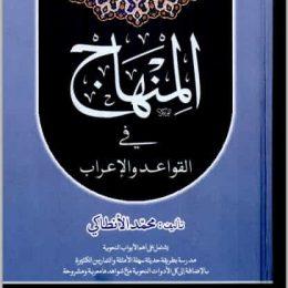Al Minhaj Fi Al Qawaid Al Airab