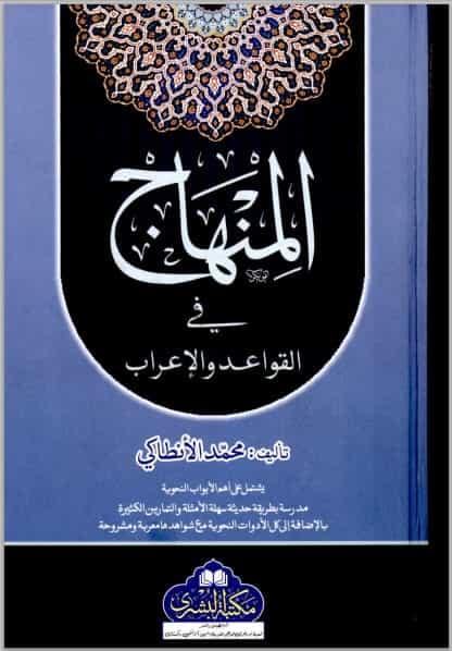 Al Minhaj Fi Al Qawaid Al Airab – المنهاج في القواعد والإعراب