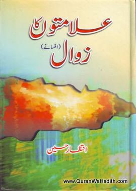 Alamaton Ka Zawal, علامتوں کا زوال, انتظار حسین کے تنقیدی مضامین کا مجموعہ