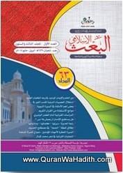 Albasul Islami Magazine – مجلة البعث الإسلامي