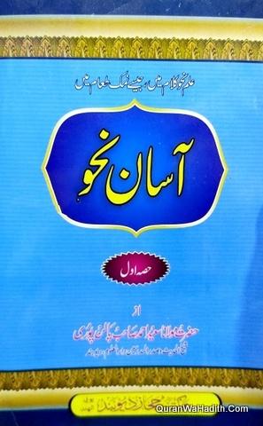 Asan Nahw, 2 Vols, آسان نحو