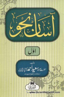 Asan Nahw 2 Vols – آسان نحو