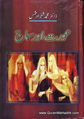 Aurat Aur Samaj – عورت اور سماج