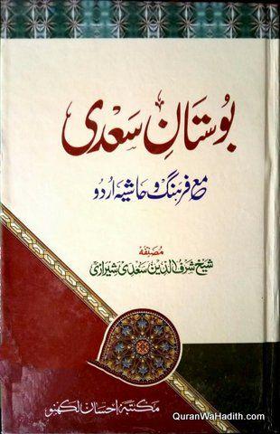 Bostan e Saadi Urdu, بوستان سعدی مع فرہنگ و حاشیہ اردو