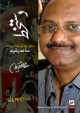 Dastakhat Sajid Rashid – دستخط