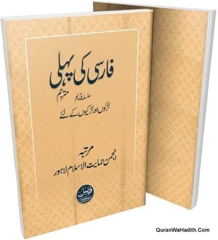 Farsi Ki Pehli Kitab, فارسی کی پہلی کتاب