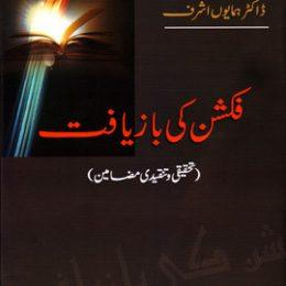 Fiction ki Bazyaft