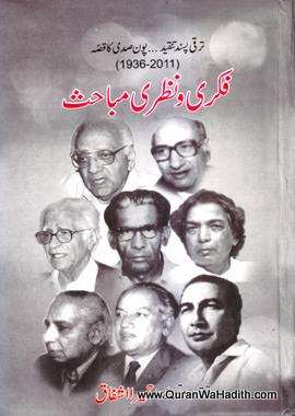 Fikri Wa Nazari Mabahis – فکری و نظری مباحث: ترقی پسند تنقید – پون صدی کا قصّہ