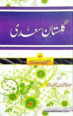 Gulistan e Saadi Urdu, گلستان سعدی اردو