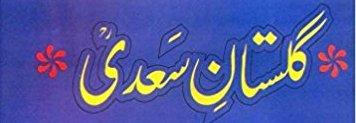 Gulistan e Saadi Urdu – گلستان سعدي