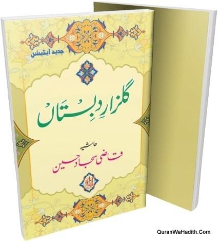 Gulzar e Dabistan Urdu, گلزار دبستان