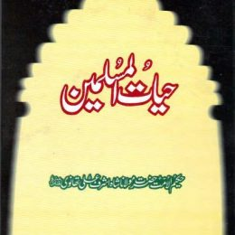 Hayatul Muslimeen