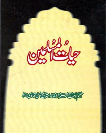 Hayatul Muslimeen, حیات المسلمین