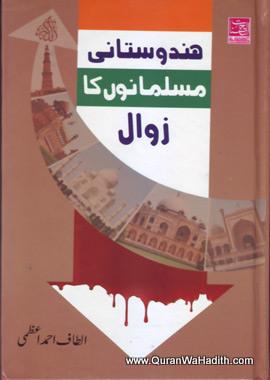 Hindustani Musalmano Ka Zawal – ہندوستانی مسلمانوں کا زوال