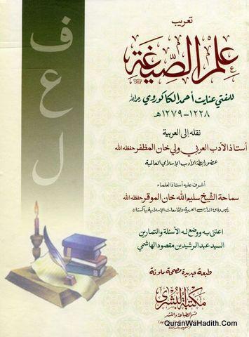 Ilm us Seegha, علم الصیغہ
