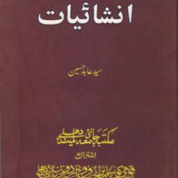 Inshaiyat