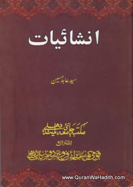 Inshaiyat, انشائیات, سید عابد حسین کے بہترین انشائیے